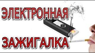 Недорогая электронная зажигалка из Китая. Обзор.