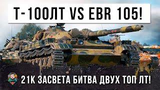 21 ТЫСЯЧА УРОНА по асисту! Эпическая Битва между Т-100 ЛТ и EBR 105 в World of Tanks!