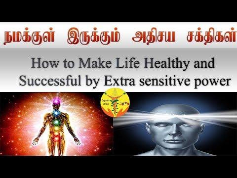 நமக்குள் இருக்கும் அதிசய சக்திகள்  | Extra Sensitive Power in tamil | Yogam