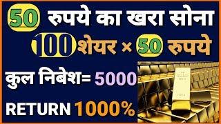 50 रुपये का खरा सोना 100 Share × 50 रुपये कुल निबे = 5000 | MULTIBAGGER STOCK
