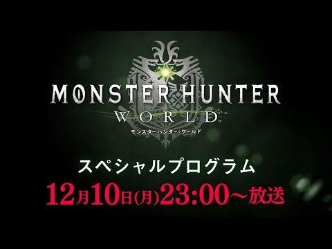 『モンスターハンター:ワールド』スペシャルプログラム