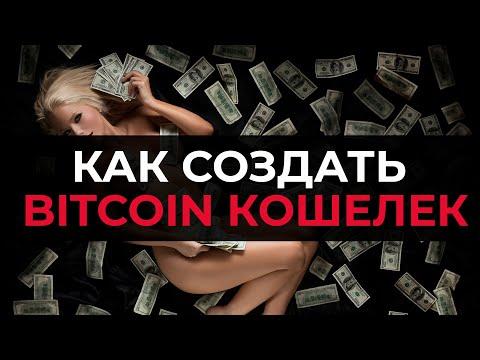 Криптокошелек для биткоин. Как хранить Bitcoin (способы хранения Btc) Как создать кошелек
