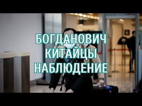 🔴 Еще 26 китайцев прибыли на Урал. Известны адреса их изоляции