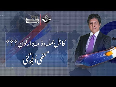 Who stands responsible behind Kabul attack - BayLaag with Ejaz Haider 02 June 2017