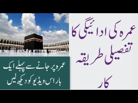 Umrah Step By Step Pictures