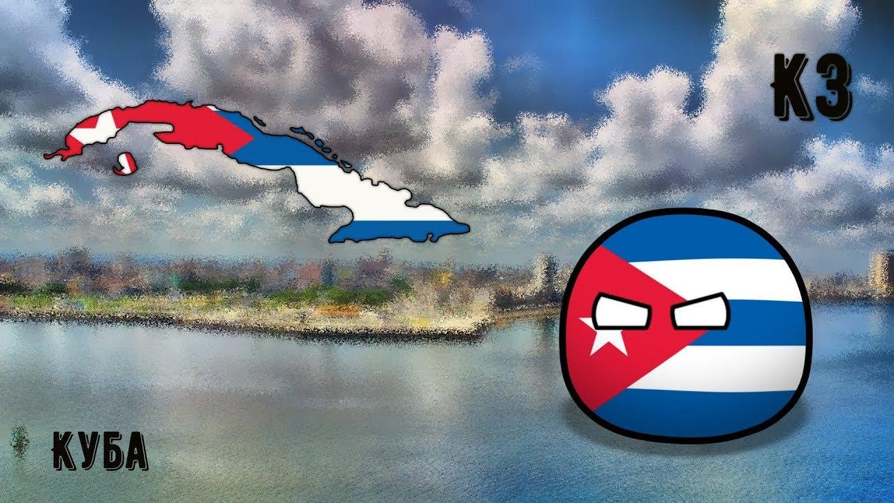 Speed Art I Настоящие страны I Куба