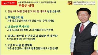 장대장TV 실시간 방송상담 - 장한식 이사(부동산/부동…