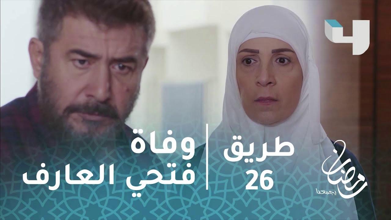 مسلسل طريق - حلقة 26 - وفاة فتحي العارف