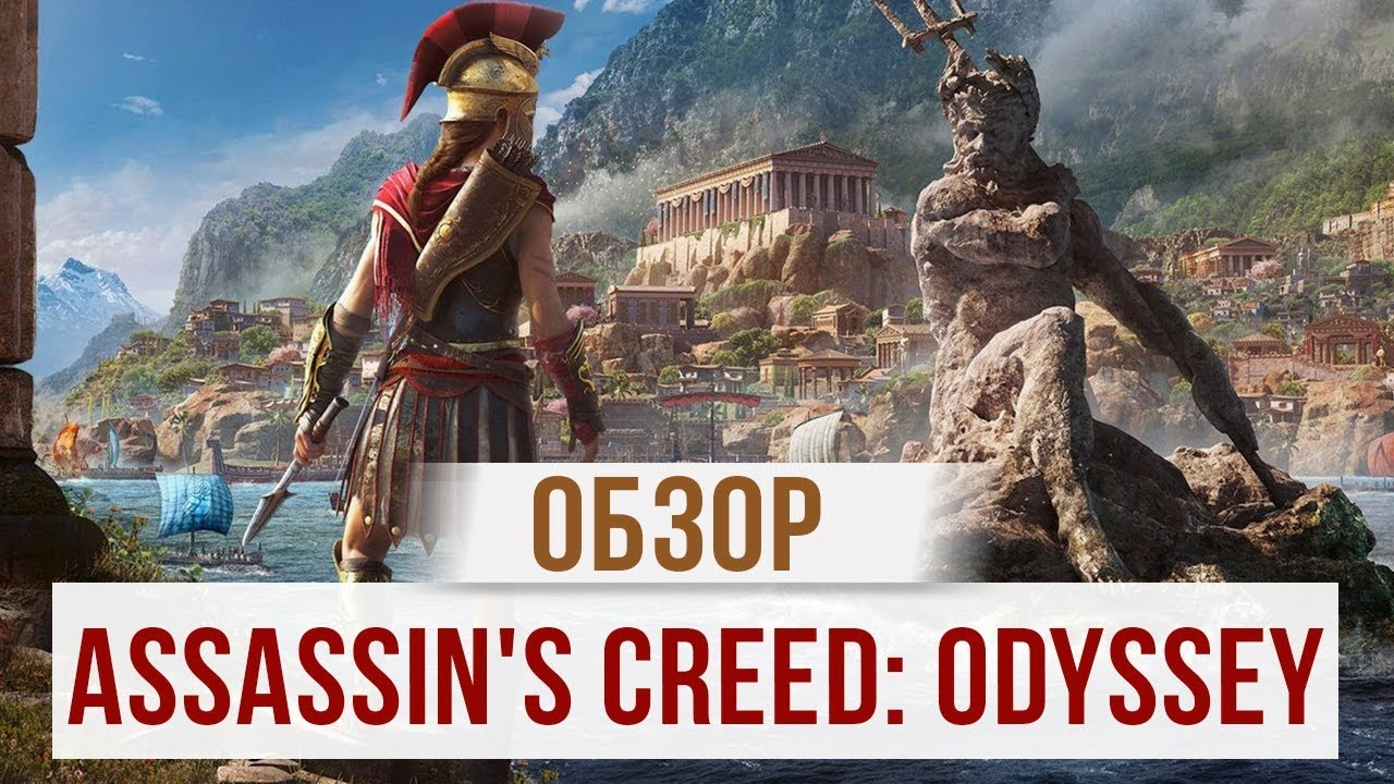 Видеообзор Assassin's Creed Odyssey
