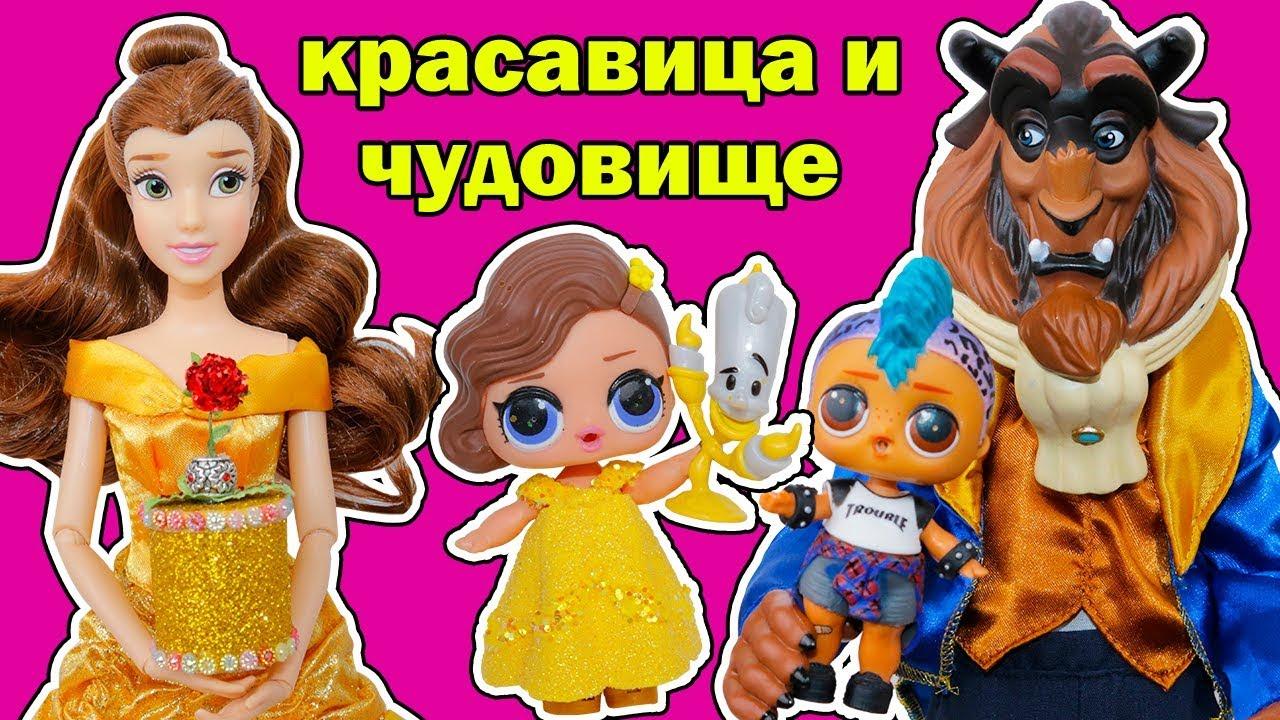 КРАСАВИЦА И ЧУДОВИЩЕ ПУТЕШЕСТВИЕ В КАПСУЛЕ ВРЕМЕНИ! Куклы ...
