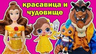 КРАСАВИЦА И ЧУДОВИЩЕ ПУТЕШЕСТВИЕ В КАПСУЛЕ ВРЕМЕНИ! Куклы лол в СКАЗКЕ ДИСНЕЙ! Мультик лол для детей