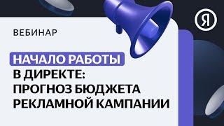 Начало работы в Директе: прогноз бюджета рекламной кампании