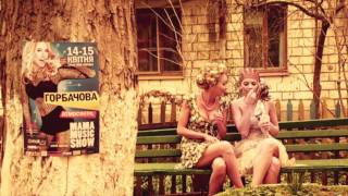 ОЛЬГА ГОРБАЧЕВА - ЛЮБВИ ВОЛНА [OFFICIAL VIDEO]