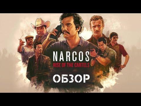 Narcos: Rise Of The Cartels ОБЗОР ИГРЫ | ТГФ
