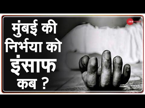 Mumbai: मुंबई की निर्भया को इंसाफ दिलाना है   Maharashtra   Latest News   Hindi News