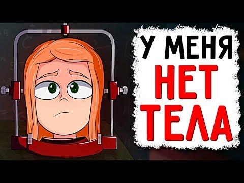 У Меня Нет Тела (Анимация) - История из Жизни