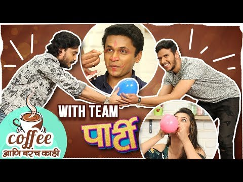 Coffee आणि बरंच काही With Team Party | Episode 05 | Rajshri Marathi | Prajakta Mali