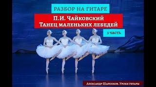 Уроки гитары.П.И.Чайковский-Танец маленьких лебедей.3часть