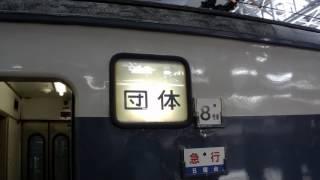 JR西日本583系側面幕