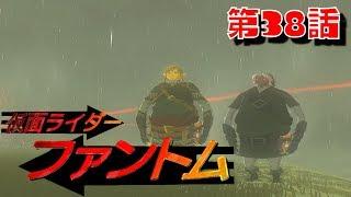 【ゼルダの伝説 BotW】仮面ライダーファントム 38話 The Legend of Zelda: Breath of the Wild