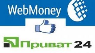 видео Как вывести деньги с Вебмани на карту ПриватБанка в Украине