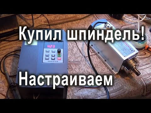 Настраиваю частотник  XSY-AT1 под шпиндель 1.5 кВт