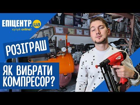 Як вибрати компресор? Який компресор кращий? Розіграш!