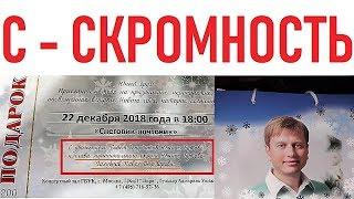 Gambar cover Подарки от депутатов Южного Бутово. Кому, сколько, почём и как?
