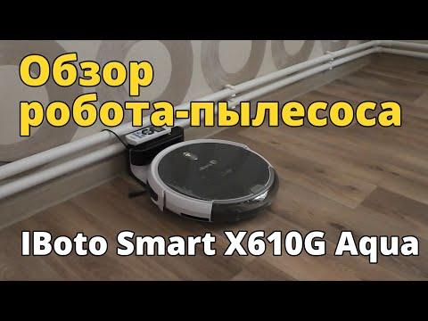 Обзор моющего робота-пылесоса с гироскопом IBoto Smart X610G Aqua