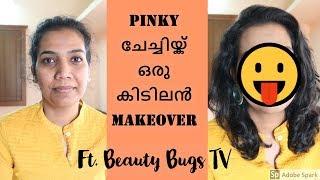 PINKY ചേച്ചിയ്ക് ഒരു കിടിലൻ MAKEOVER I Ft.Beauty Bugs TV I Malyali Youtubers