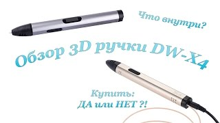 3d ручка x4 Самый честный обзор без прикрас. Рекомендую к просмотру!
