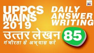 Daily Answer Writing Part-85#UppcsMains2019-20#BEOMains2020#Daily Answer Writing in Hindi