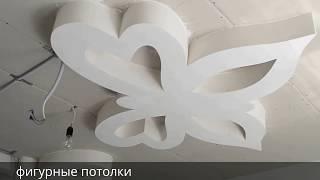 Бабочка из гипсокартона. Ламинат ,плитка. Обзор выполненных строительных робот от