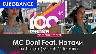 MC Doni Feat. Натали - Ты Такой (Martik C Remix)