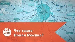 А101. Почему Новая Москва - территория перспектив? Эпизод 8