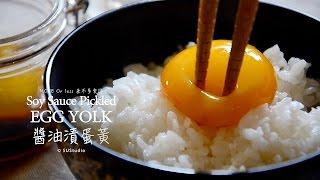 差不多食譜:醬油漬蛋黃 Soy Sauce Pickled Egg Yolk 一個人的深夜食堂