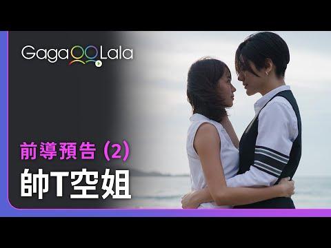 帥T空姐 30秒預告 - Handsom Stewardess 30sec Trailer