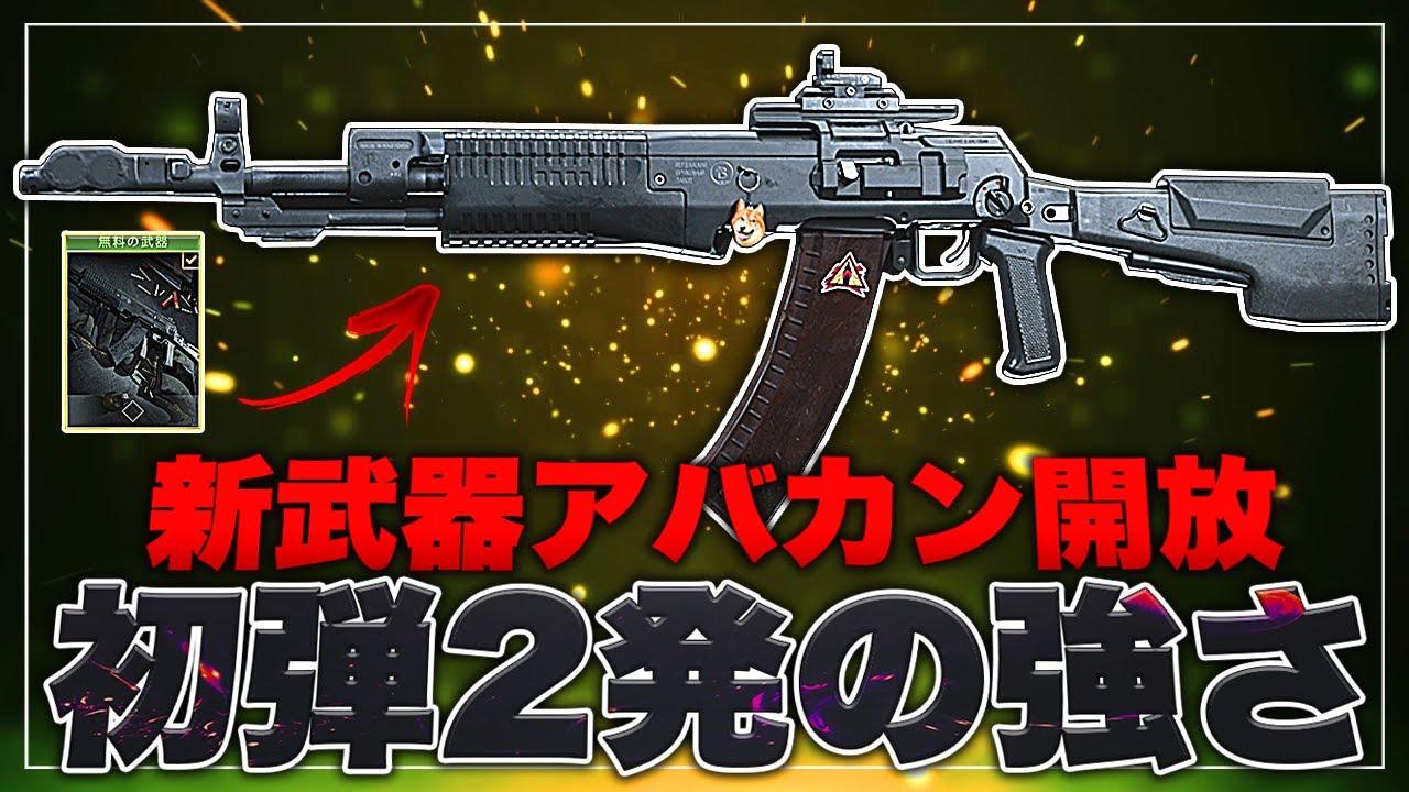 【COD:MW】新武器のアバカンは初弾2発が強ミソポイント【SGまみれ】