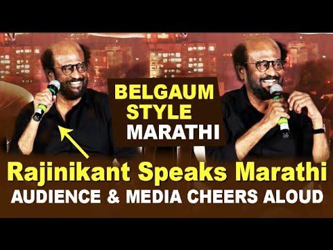 Rajinikanth Speaking In Belgaum STYLE Marathi With Marathi Media Reporter,  Audience Cheers !