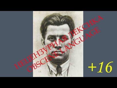 Матерные стихи. В.Маяковский. ч.1