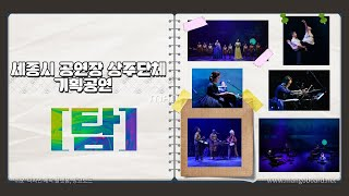 2021세종시 공연장상주단체 기획공연 [탐]