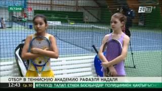 Отбор в теннисную академию Рафаэля Надаля проходит в Астане