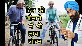 Lambi umar ka asli raaz | This can increase lifespan of even hearts
