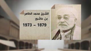موسوعة العربية.. الشيخ محمد الطاهر بن عاشور