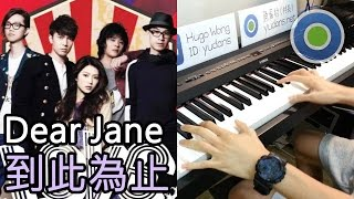 到此為止 鋼琴版 (主唱: Dear Jane)
