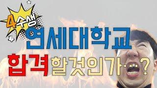 「감동 실화」 사수생의 연세대 합격 조회영상 ..!