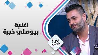الفنان مجد ايوب - اغنية بيوصلي خبرة