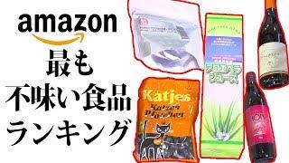 Amazonで1番不味い商品が決定!