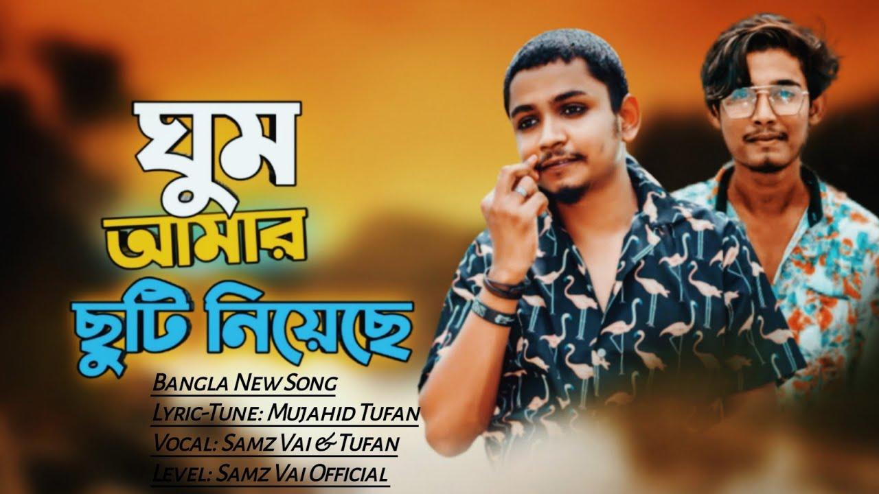 Ghum Amar Chuti Niyeche-ঘুম আমার ছুটি নিয়েছে | Samz Vai | Mujahid Tufan | Bangla New Song 2020