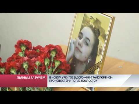 В Новом Уренгое в дорожно-транспортном происшествии погиб подросток